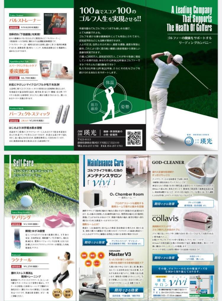 ゴルフ事業リーフレット